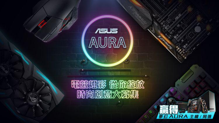 asus_aura_event_1.jpg