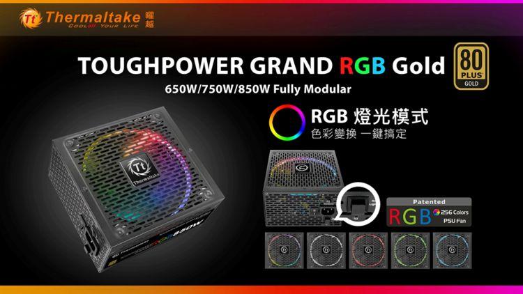 tt_Toughpower_Grand_RGB_2.jpg