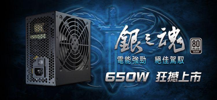 fsp_silver_650W_1.jpg