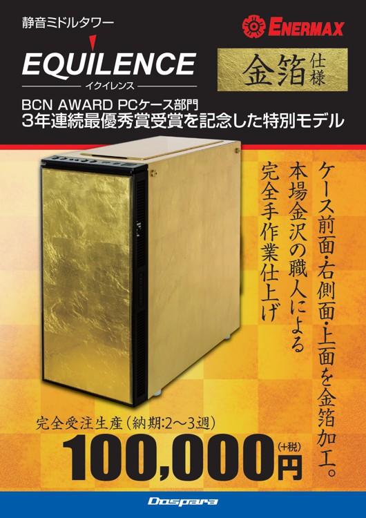 equilemce_gold.jpg