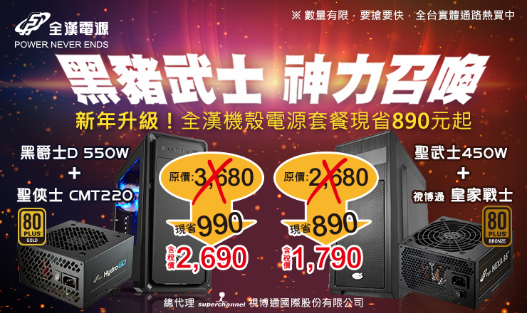 http://www.coolaler.com.tw/image/news/19/01/fsp_190121.jpg