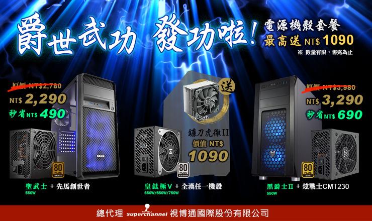 http://www.coolaler.com.tw/image/news/19/03/fsp_Q2C1.jpg