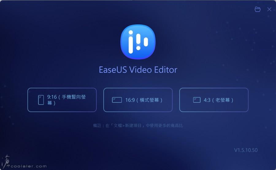 https://www.coolaler.com.tw/image/easeus/video_editor/01.jpg