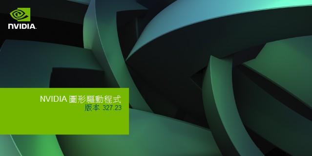 nvidia_327.23.jpg