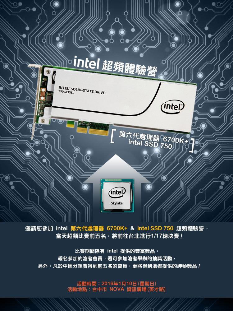 151229_intel_oc_event_2.jpg