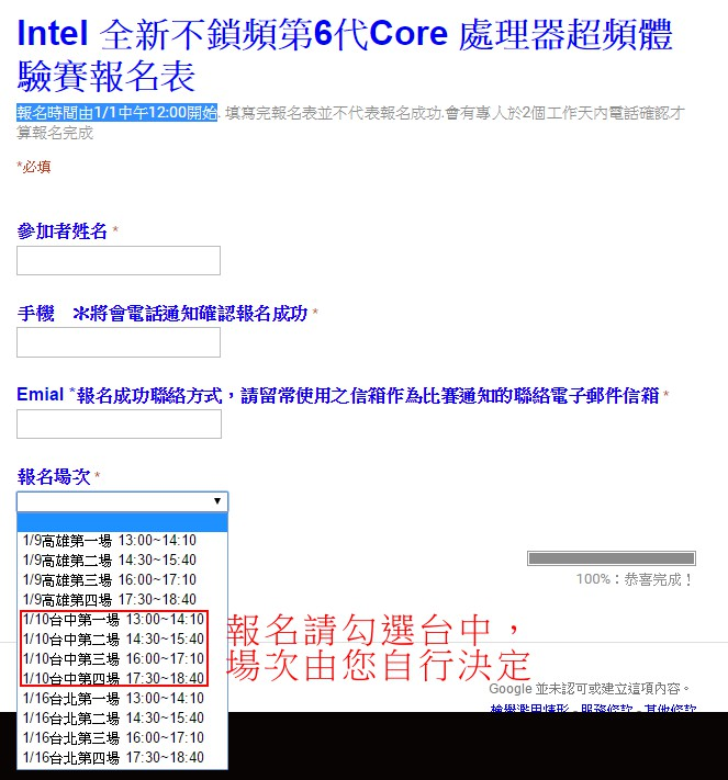 151229_intel_oc_event_3.jpg