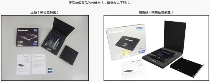 Panasonic_ssd_fake_1.jpg