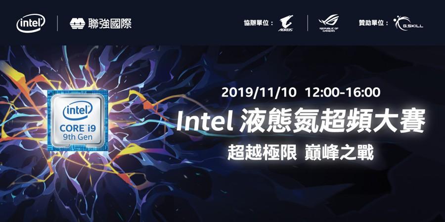 https://www.coolaler.com.tw/image/news/19/10/intel_oc_2019.jpg