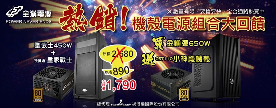 https://www.coolaler.com.tw/image/news/20/01/fsp_0117_2.jpg