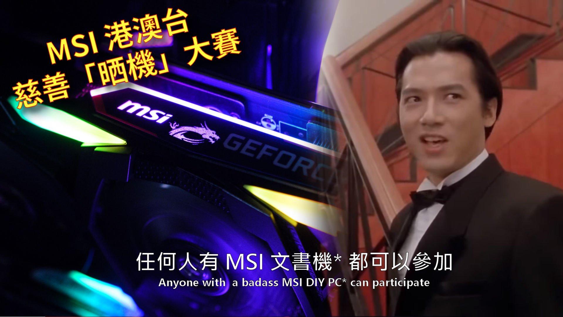 https://www.coolaler.com.tw/image/news/20/02/msi_228_1.jpg