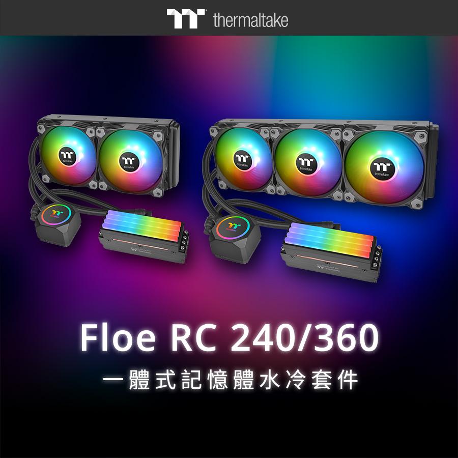 https://www.coolaler.com.tw/image/news/20/05/tt_Floe_RC360_RC240.jpg