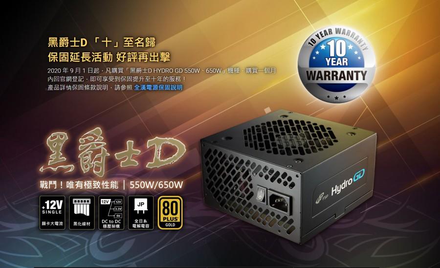 https://www.coolaler.com.tw/image/news/20/09/fsp_0926.JPG