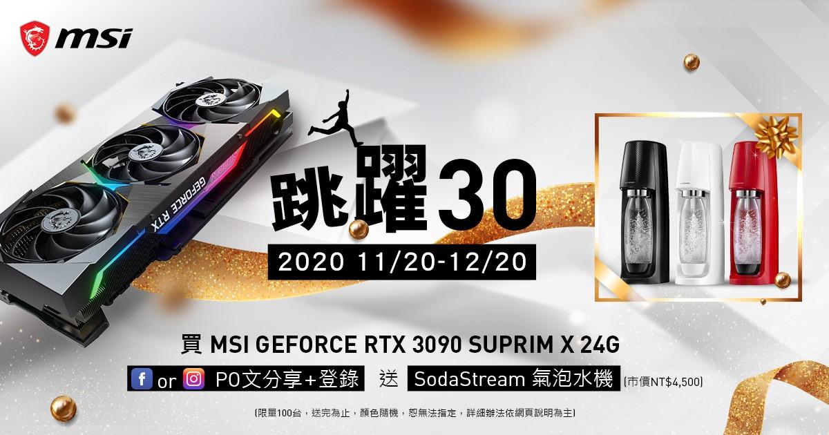 MSI_RTX_30_SUPRIM_1.jpg