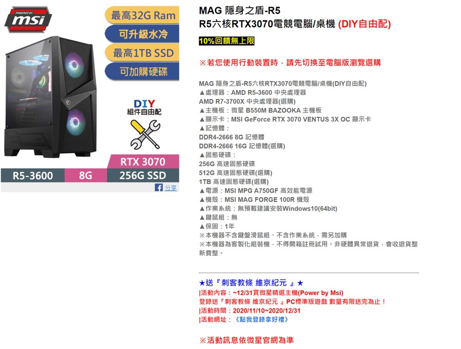 https://www.coolaler.com.tw/image/news/20/12/msi_pchome_1.jpg
