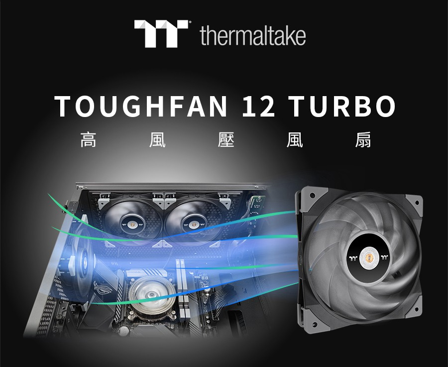 https://www.coolaler.com.tw/image/news/20/12/tt_TOUGHFAN_12_Turbo.jpg