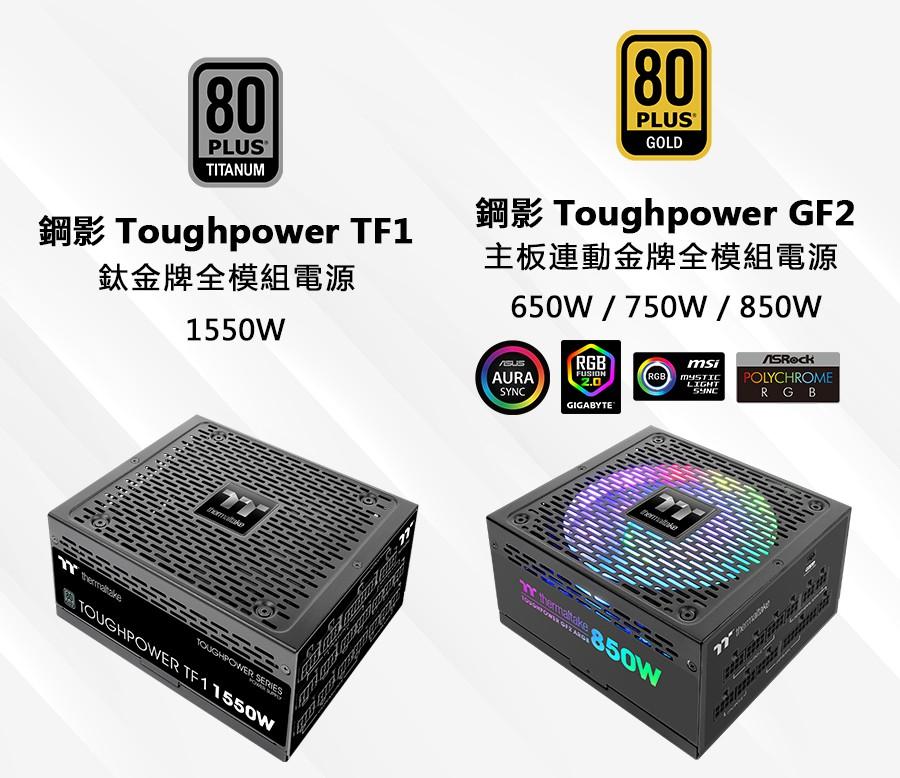 https://www.coolaler.com.tw/image/news/21/01/tt_Toughpower_TF1_GF2_ARGB.jpg