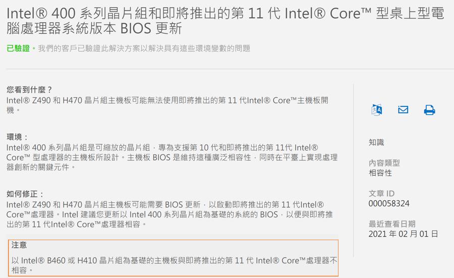 Intel-H410-B460-Rocket-Lake.png