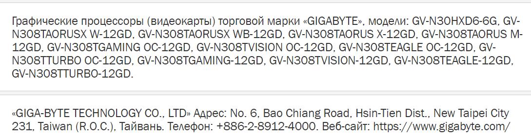 Gigabyte-GeForce-RTX-3080-Ti.png