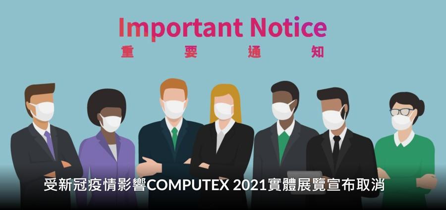 computex2021.jpg