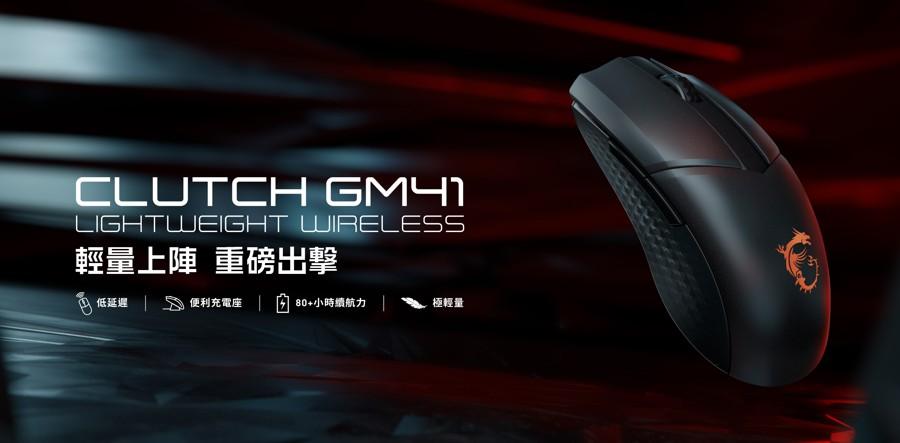 msi_gm41_wireless_1.jpg