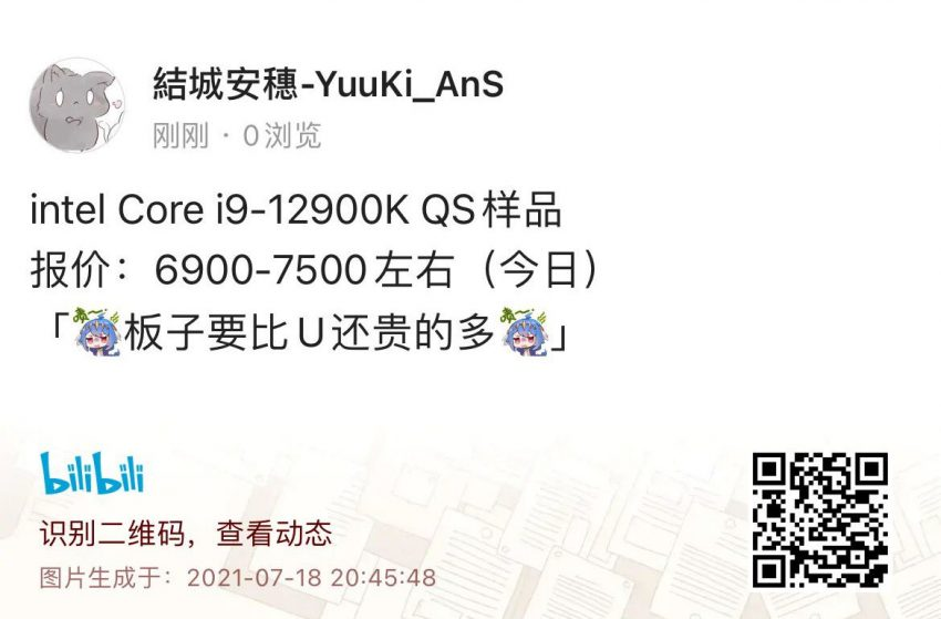 Intel-Core-i9-12900K-QS.jpg